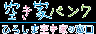空き家バンク ひろしま空き家の窓口